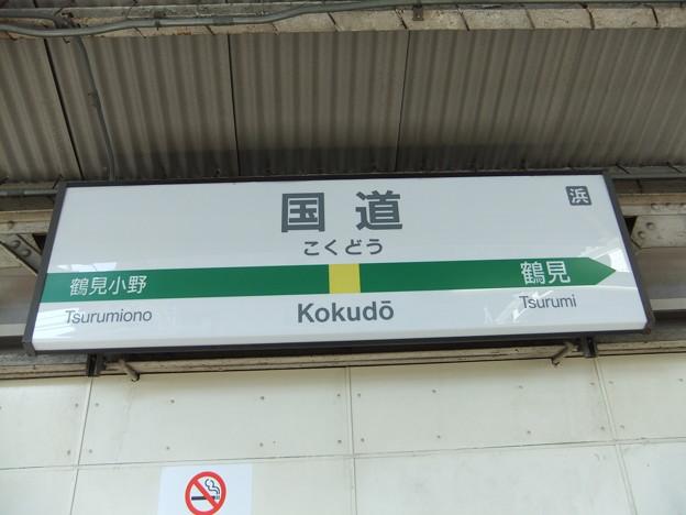 国道駅 駅名標