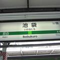 Photos: 池袋駅 駅名標【山手線 内回り】