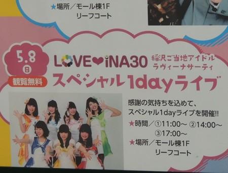 5/8(日) GW最終日にLOVE INA30(ラヴィナサーティ)のCDを買いに行きましてん。