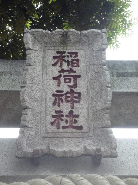稲荷神社[若木稲荷神社] 05