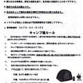 Photos: 波崎シーサイドキャンプ場002