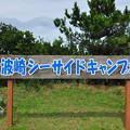 Photos: 波崎シーサイドキャンプ場010