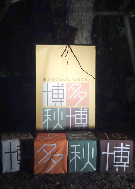20151122博多千年煌夜_108