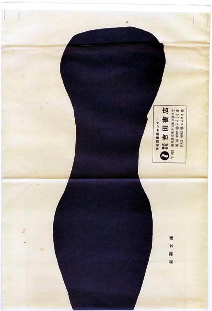 吉田書店でのブックカバー
