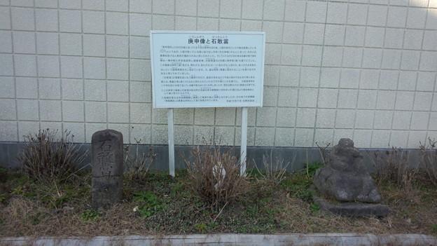 Photos: 庚申像と石敢當 吉野公民館 鹿児島市