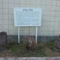 写真: 庚申像と石敢當 吉野公民館 鹿児島市