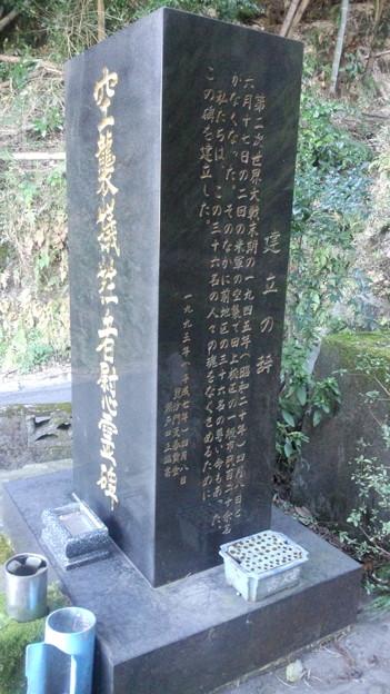 空襲犠牲者慰霊碑 毘沙門天 田上 鹿児島市