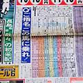 写真: 馬券の奇才! 奥村俊一   新聞 『 夕刊フジ 』