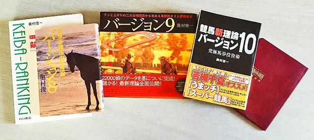 Photos: 競馬予想の鬼神! 奥村俊一   『 蔵書一覧 』