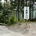 Photos: 下見原入口