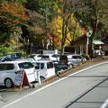写真: 寸又峡 長島園の駐車場