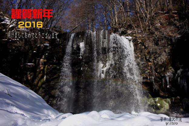 Photos: 2016 唐沢の滝