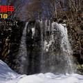 写真: 2016 唐沢の滝