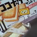 写真: ココナッツサブレのアイスが出ていた。大好きですって言ったら、来て...