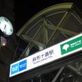 Photos: 午後6時26分頃の麻布十番駅出入口