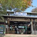 Photos: ケーブル 八瀬駅