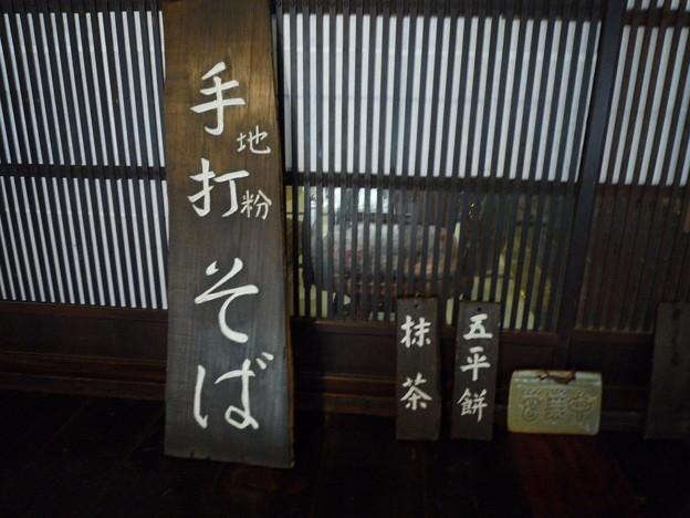 奈良井宿 徳利屋(長野県塩尻市大字奈良井)