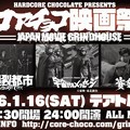 Photos: NOW「-HARDCORE CHOCOLATE GRINDHOUSE- 2016 ALLNIGHT」see a movie! Movie:「Gambling Den Heist...
