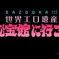 Photos: 今日のBAZOOKA は「秘宝館に行こうSAVE HIHOUKAN」(Cast)小籔千豊、眞木蔵人、...