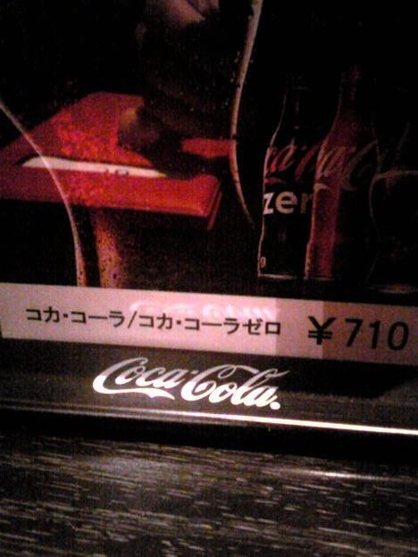 今までに見た中で、一番高いコーラ