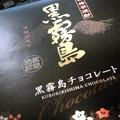 Photos: 自分用チョコ買ったった。