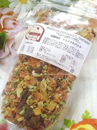 ホリスティック・ケイナインキャビア 乾燥ベジタブル (1)