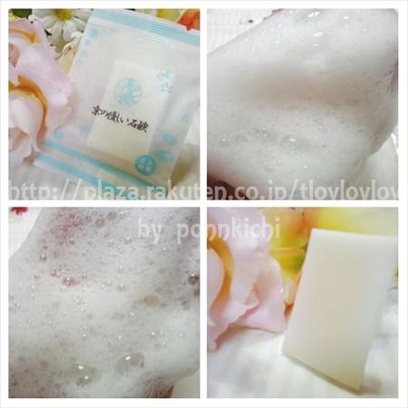 京のくすり屋 京の優しい石鹸 (6)