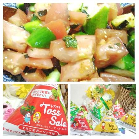 味の素 Toss Sala®(トスサラ) すりごまガーリック味 (2)