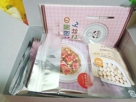 愛犬厨房 おためしBOX (2)