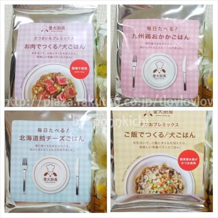 愛犬厨房 おためしBOX (28)