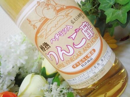 カネショウ ハチミツ入りんご酢 (2)