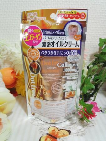 コスメカンパニー ドットフリー リシリエンス オイルイン バームクリーム (1)