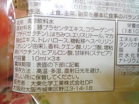 【ぷるもあ】プラセンタドリンク ぷるもあプラセンタ (2)