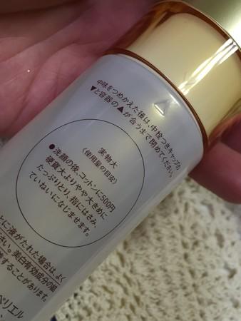 エリクシール シュペリエル リフトモイスト ローション W (化粧水) (5)