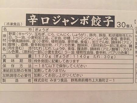 じゃんけん餃子の辛口ジャンボ餃子 (20)