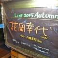 写真: 花岡幸代ライブ 2015.11.14