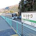 JR初狩駅(1)