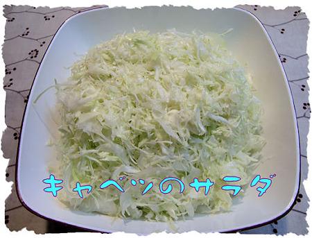 千切りキャベツのサラダ