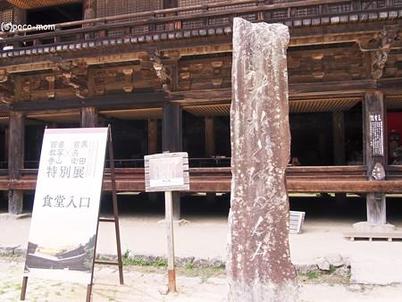円教寺食堂2014年04月12日_P4120199
