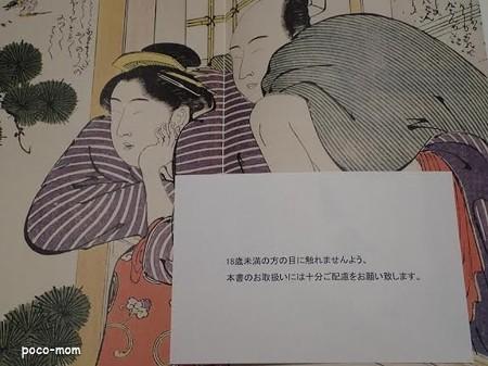春画展 永青文庫 unnamed7