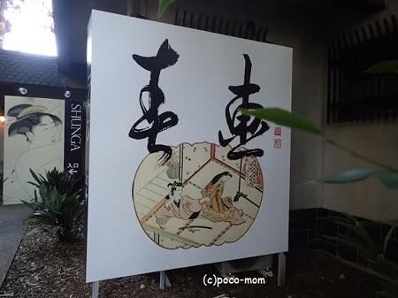 春画展 永青文庫 unnamed12