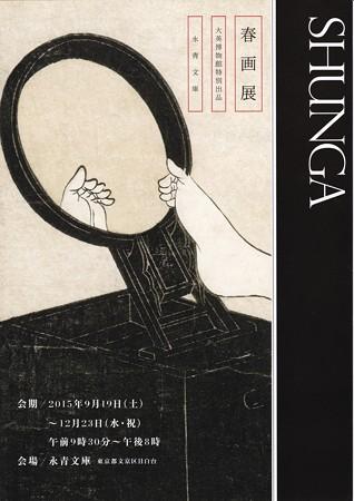 春画展 永青文庫 チラシ IMG_20151028_0009