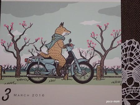 フジモトマサル2016カレンダー P1111874
