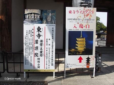 東寺 PB010008