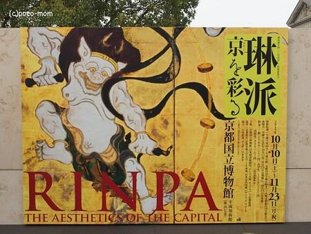 京都国立博物館 琳派京を彩るPB010154