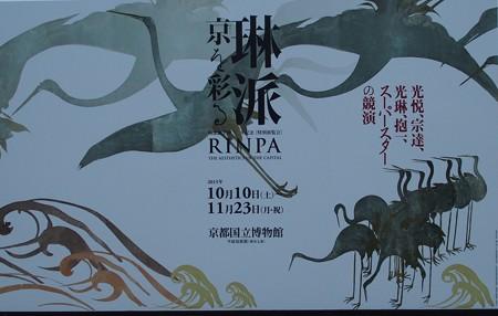 京都国立博物館 琳派京を彩る PB0102171