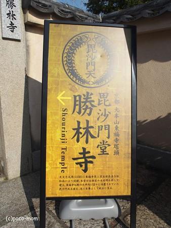 勝林寺 P1110107