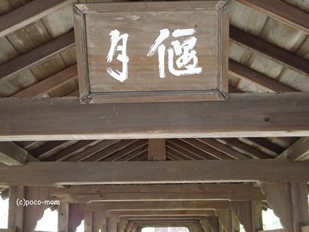東福寺 P1110149