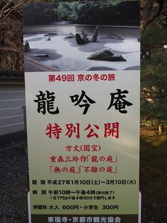 東福寺 P1110187