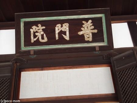 東福寺常楽庵開山堂 P1110266